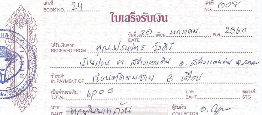 School bill