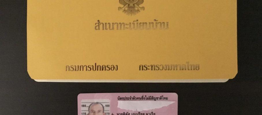 Yellow book - Thai ID