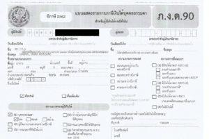 Thai Taxes