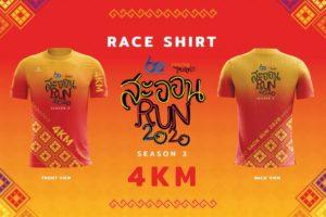 Nakhon Phanom Mekong run