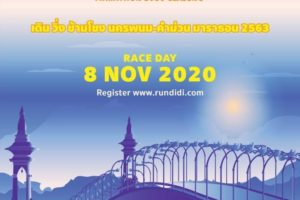 Nakhon Phanom bridge run